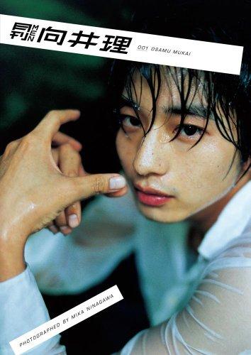 月刊MEN 向井理【DVD付き写真集】 -