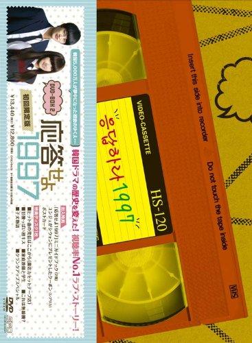 応答せよ1997【1997セット初回限定版】 DVD-BOX2(本編DISC3枚+特典DISC1枚)