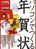 パソコンでつくる年賀状 2009年版 (2009) (別冊NHKおしゃれ工房)