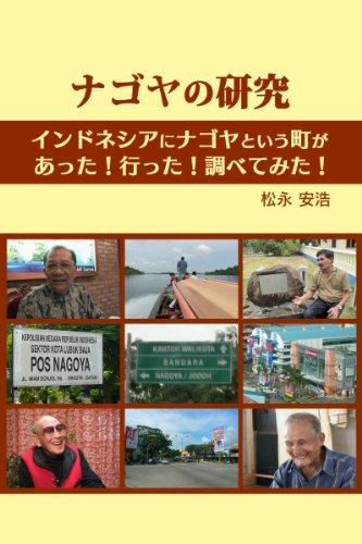 ナゴヤの研究 インドネシアにナゴヤという町があった!行った!調べてみた!