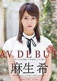 麻生希 AV DEBUT [DVD]