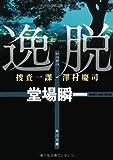 逸脱 捜査一課・澤村慶司 (角川文庫) -