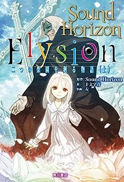 Elysion 二つの楽園を廻る物語 (上) (角川書店単行本)