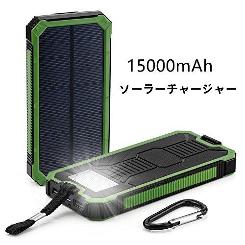 TSUNEO 15000mAh 超大容量 2ポート モバイルバッテリー ソーラーパネル二つの充電方法 防水 LEDライト搭載 スマホ充電器 緊急防災用 iPhone6 iPhone6s Plus iPhone5 Xperia Galaxy AQUOS バッテリーみどり
