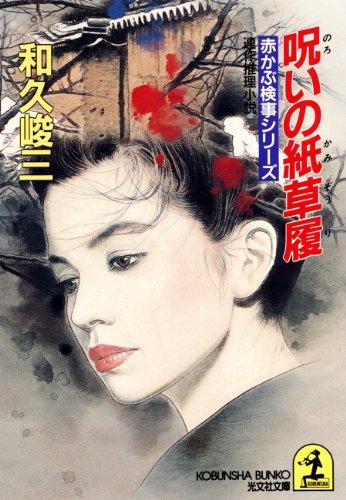 呪いの紙草履 (光文社文庫)