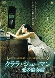 クララ・シューマン 愛の協奏曲 [DVD] 北野義則ヨーロッパ映画ソムリエのベスト2009第7位
