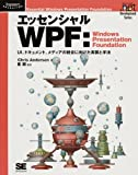 エッセンシャル WPF:Windows Presentation Foundation (Programmer's SLECTION―Microsoft .net Development Series)