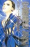 安藤美姫物語-I believe- (デザートコミックス) [コミック] / 折原 みと (著); 講談社 (刊)