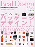 Real Design (リアル・デザイン) 2008年 02月号 [雑誌]