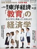 週刊東洋経済 2015年 10/24号
