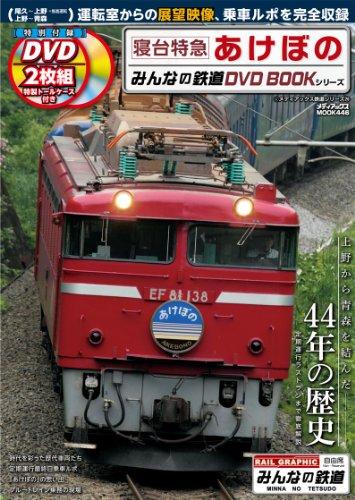 寝台特急あけぼの (みんなの鉄道DVDBOOKシリーズ メディアックスMOOK)