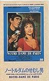 ノートルダムのせむし男 [VHS] 北野義則ヨーロッパ映画ソムリエのベスト1957年