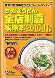 さぬきうどん全店制覇攻略本2010-11年版