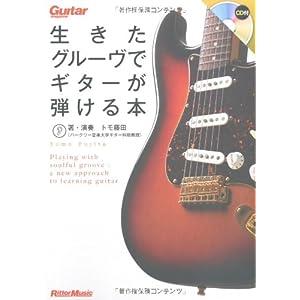 ギター・マガジン 生きたグルーヴでギターが弾ける本 (CD付き)
