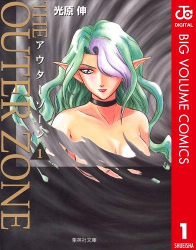 アウターゾーン 1 (ジャンプコミックスDIGITAL)