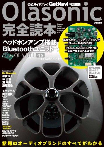 公式ガイドブック Olasonic完全読本 ([実用品])
