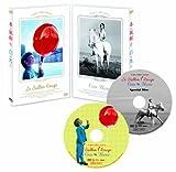 赤い風船/白い馬デジタルニューマスター2枚組スペシャル・エディション [DVD] 北野義則ヨーロッパ映画ソムリエのベスト1956年