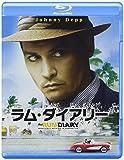 ラム・ダイアリー [Blu-ray]