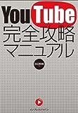 YouTube 完全攻略マニュアル
