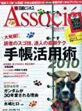 日経ビジネス Associe (アソシエ) 2009年 11/3号 [雑誌]