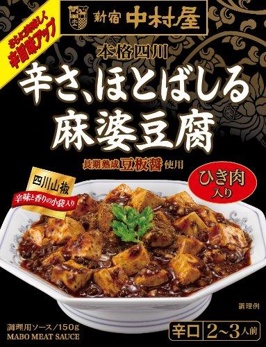 新宿中村屋 本格四川 辛さ、ほとばしる麻婆豆腐 150g×5個
