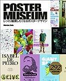 POSTER MUSEUM じっくり鑑賞したくなるポスターデザイン