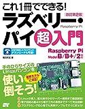これ1冊でできる!ラズベリー・パイ 超入門 改訂第2版 Raspberry Pi Model B/B+/2対応
