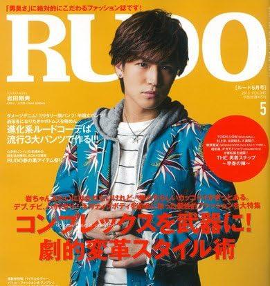 RUDO(ルード) 2015年 05 月号 [雑誌]