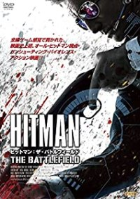 ヒットマン:ザ・バトルフィールド -HOTEL INFERNO-