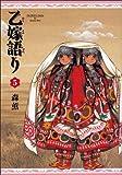 The Bride's Stories by Kaoru Mori