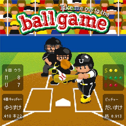 Take me out to the ball game~あの・・一緒に観に行きたいっス。お願いします!~(初回生産限定盤B)(DVD付)をAmazonでチェック!