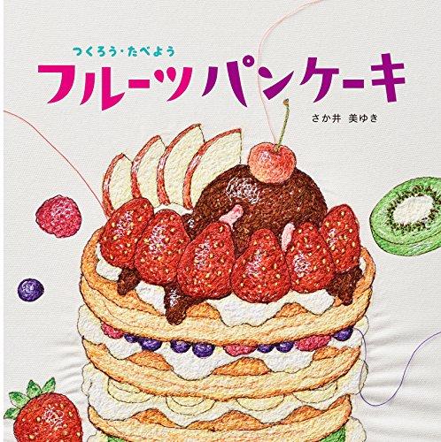 フルーツパンケーキ: つくろう・たべよう