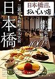 日本橋のおいしい店 (ぴあMOOK)
