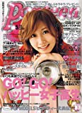 Popteen (ポップティーン) 2006年 05月号 [雑誌]