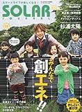 SOLAR JOURNAL (ソーラージャーナル) vol.03 2012年 11月号 [雑誌]