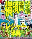 るるぶ横須賀 三浦 逗子 葉山 (国内シリーズ)