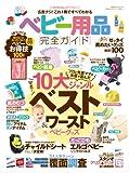 【完全ガイドシリーズ021】ベビー用品完全ガイド (100%ムックシリーズ)