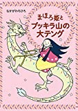 まほろ姫とブッキラ山の大テング