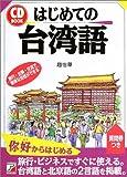はじめての台湾語 (アスカカルチャー)