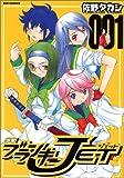 少年ブランキーJET 1巻 (IDコミックス REXコミックス)