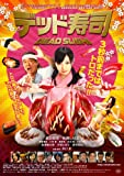 デッド寿司 スペシャルエディション[初回限定版][Blu-Ray]