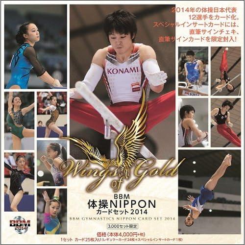 BBM 体操NIPPONカードセット2014 Wings of Gold BOX