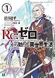 Re:ゼロから始める異世界生活 7<Re:ゼロから始める異世界生活> (MF文庫J)[Kindle版]