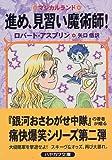 進め、見習い魔術師!―マジカルランド (ハヤカワ文庫FT)