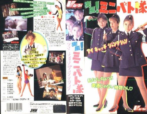 突風!ミニパト隊 [VHS]