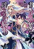 おこぼれ姫と円卓の騎士 女神の警告 (ビーズログ文庫)