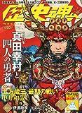 歴史魂 2011年 04月号 [雑誌]