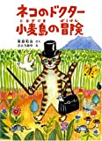 いやー、「ネコのドクター」シリーズを色んな意味で読破したくなりました。