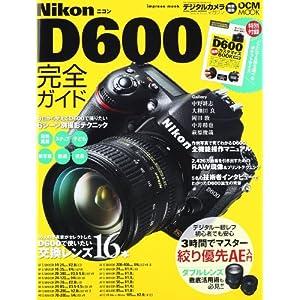 ニコン D600 完全ガイド (インプレスムック DCM MOOK)
