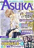 Asuka (アスカ) 2011年 11月号 [雑誌]